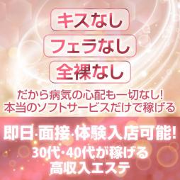 梅田 アロマ・エステ オトナの回春性感マッサージ倶楽部大阪店