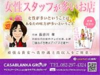 奄美 デリバリーヘルス カサブランカグループ奄美店