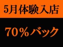 上田・東御 人妻デリヘル 人妻華道-上田店