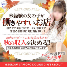 すすきの・札幌 ファッションヘルス YESグループ ダブル