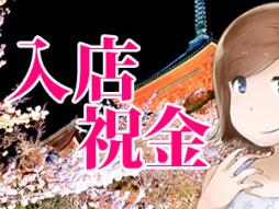 京都駅 人妻デリヘル ジャパつま