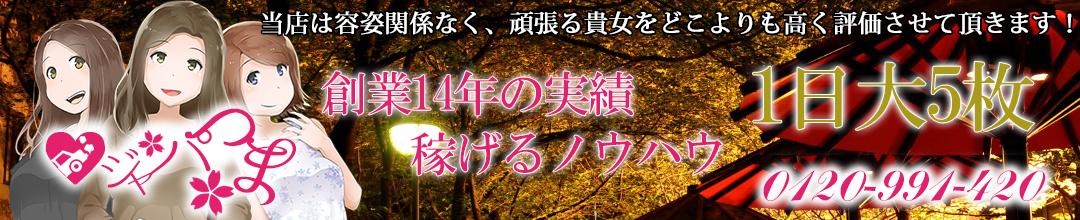 京都駅人妻デリヘルジャパつま