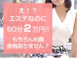 日本橋 SM・M性感 ごほうびSPA大阪店