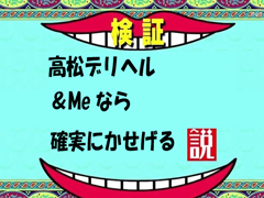 高松・城東町 デリバリーヘルス 高松デリヘル&Me(アンドミー)