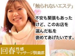 仙台市 SM・M性感 仙台回春性感マッサージ倶楽部