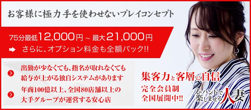 miyagi仙台市SM・M性感ノーハンドで楽しませる人妻 仙台店
