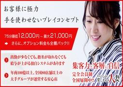 仙台市 SM・M性感 ノーハンドで楽しませる人妻 仙台店