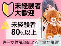 関内・曙町 アロマ・エステ ごほうびSPA横浜店