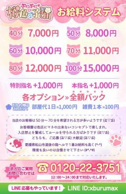 松山市 ファッションヘルス ぷにぷに桜色の子猫