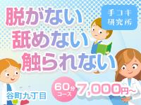 梅田 ハンドサービス 手コキ研究所 大阪店