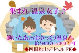 松山市 デリバリーヘルス 四国 松山 デリバリーヘルス FK