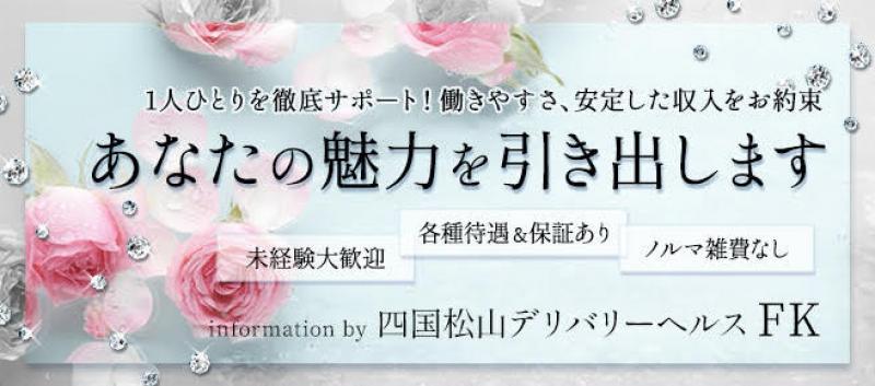 愛媛松山市デリバリーヘルス四国 松山 デリバリーヘルス FK