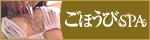祇園 アロマ・エステ ごほうびSPA京都店
