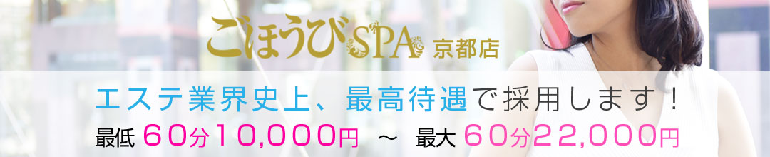祇園アロマ・エステごほうびSPA京都店