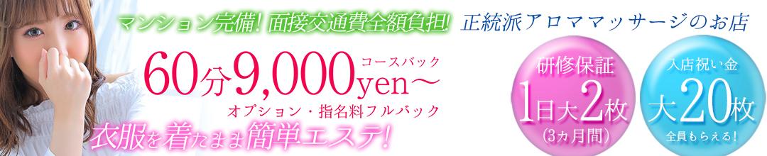 谷九アロマ・エステティーク谷九店