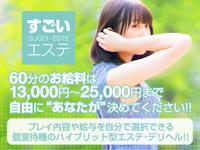 上野・御徒町・浅草 アロマ・エステ すごいエステ上野店