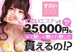 谷九 デリバリーヘルス すごいエステ 大阪店