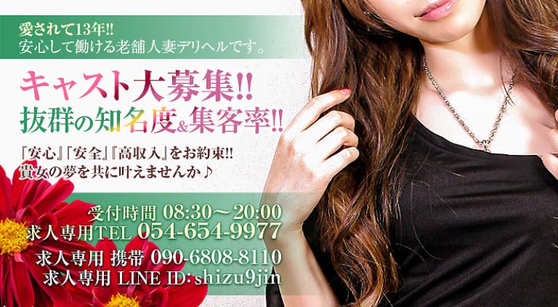 静岡静岡市人妻デリヘル静岡人妻援護会