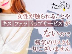 名古屋駅周辺 アロマ・エステ たっぷりハニーオイルSPA 名古屋店
