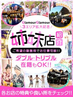 熊本市 ファッションヘルス イエスグループ熊本GlamourGlamour
