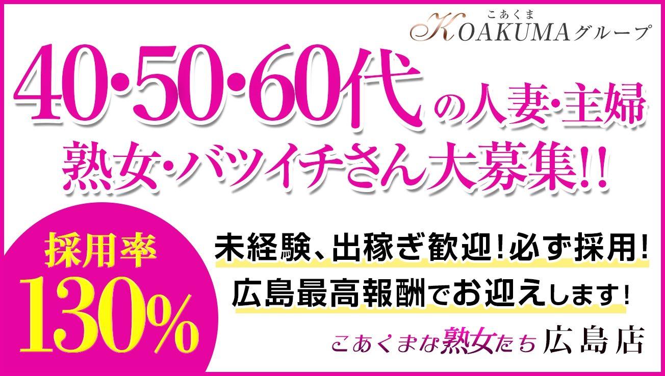 広島市人妻デリヘルこあくまな熟女たち 広島店(KOAKUMAグループ)