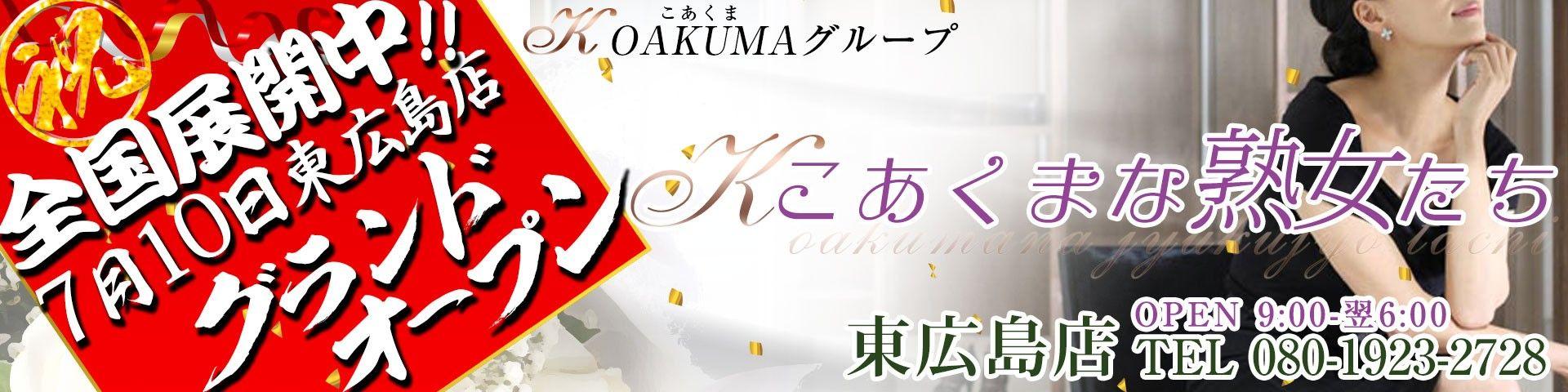 東広島・竹原・呉  人妻デリヘル こあくまな熟女たち 東広島店(KOAKUMAグループ)