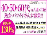 岡山市 人妻デリヘル こあくまな熟女たち 岡山店(KOAKUMAグループ)