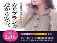 富山市 人妻デリヘル 五十路マダム 富山店(カサブランカグループ)