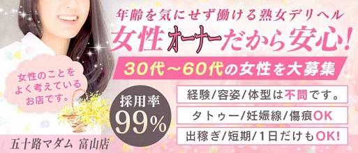 富山市人妻デリヘル五十路マダム 富山店(カサブランカグループ)