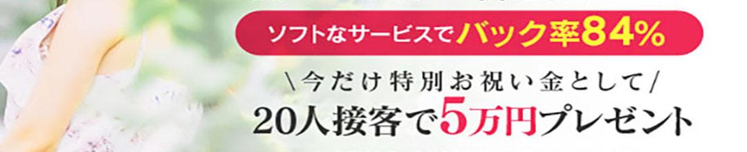 京都駅デリバリーヘルス6-SENSE