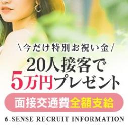 京都駅 デリバリーヘルス 6-SENSE