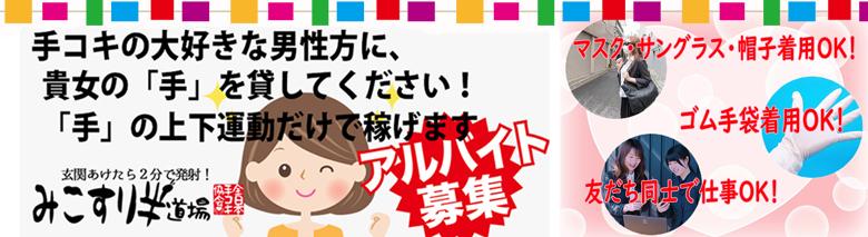 日本橋デリバリーヘルスみこすり半道場 大阪店