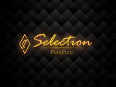 伏見・南インター 高級デリヘル Puru Puru Selection