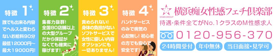 横浜SM・M性感横浜痴女性感フェチ倶楽部