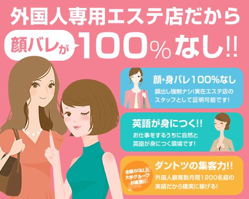 仙台市 アロマ・エステ Japan Escort Erotic Massage Club