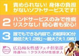 広島市 SM・M性感 広島痴女性感フェチ倶楽部