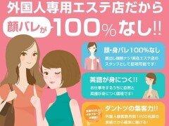 浜松市 アロマ・エステ Japan Escort Erotic Massage Club