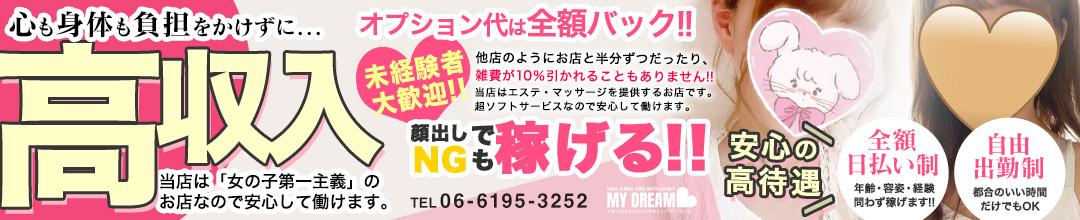 西中島・新大阪アロマ・エステマイドリーム