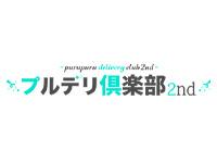 伏見・南インター デリバリーヘルス プルデリ倶楽部2nd